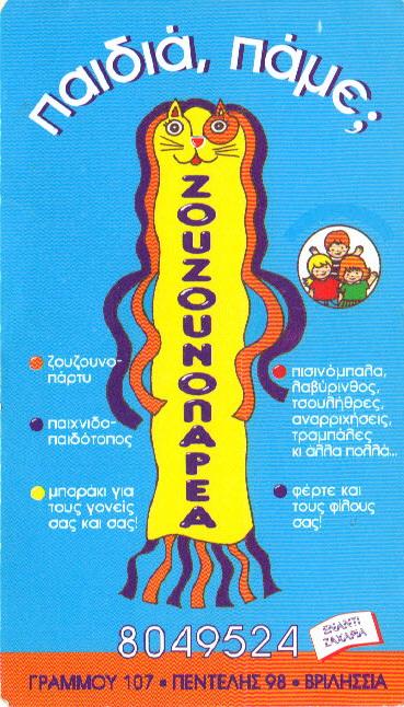 Ζουζουνοπαρέα